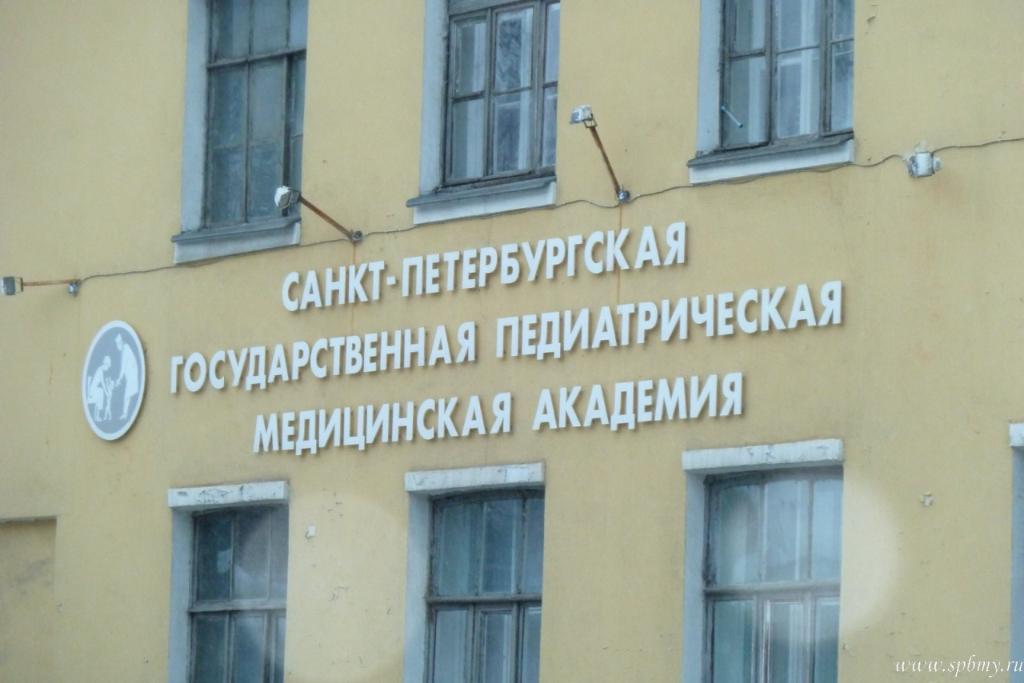 детская педиатрическая академия спб на матросова его значение Хотите